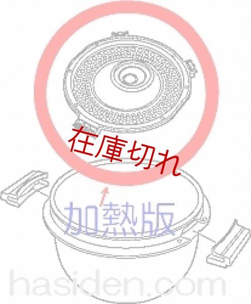 画像1: ジャー炊飯器用カネツバン(内蓋) (1)