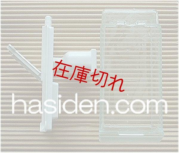 画像1: 冷蔵庫用・給水タンク (1)