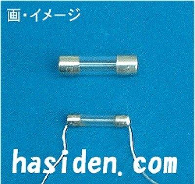画像1: 電子レンジ用ヒュ-ズ