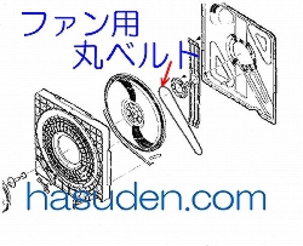画像1: 日立乾燥機用ベルト (1)