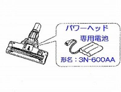 画像1: 日立掃除機用充電池