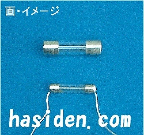 画像1: 電子レンジ用ヒュ-ズ (1)