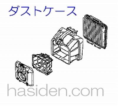 画像1: 掃除機用ダストケース