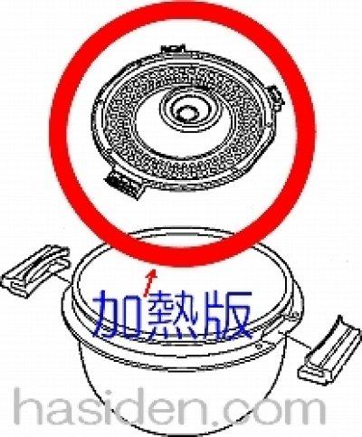 画像1: ジャー炊飯器用カネツバン(内蓋)